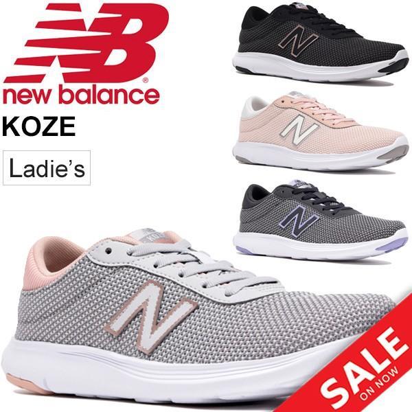 ランニングシューズ レディース ニューバランス newbalance W KOZE 女性用 B幅 ジョギング フィットネスラン トレーニング スニーカー/WKOZE-W