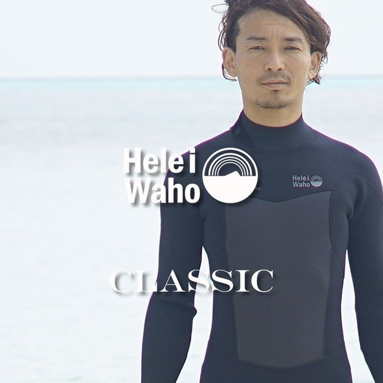 ウェットスーツ メンズ 3mm ウエットスーツ フルスーツ HeleiWaho ヘレイワホ CLASSIC クラシック aqrosnetshop
