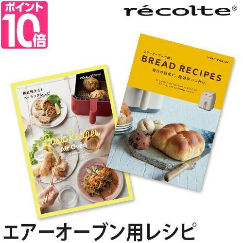 エアーオーブン専用 別売レシピブック