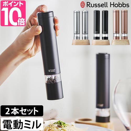 電動ミル SALE ラッセルホブス ソルト 日本最大級の品揃え ミニ ペッパー