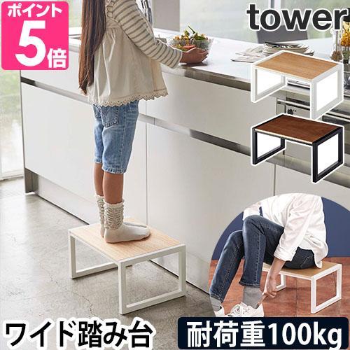 ☆国内最安値に挑戦☆ 踏み台 通信販売 タワー