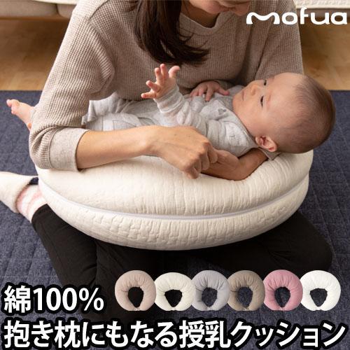 授乳クッション 授乳枕 抱き枕 妊婦 別倉庫からの配送 妊娠中 マルチクッション 綿100% mofua ナイスデイ 洗える おしゃれ ランキングTOP5 赤ちゃん CLOUD柄 イブル モフア 送料無料の特典
