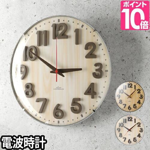 電波壁掛け時計 アナログ電波ウォールクロック MAG 木目調 送料込 インテリア ウッド 高い素材