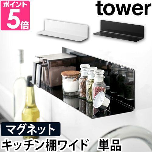 マグネットキッチン棚 気質アップ 新品未使用正規品 ワイド 壁面収納 ウォールシェルフ ウォールラック tower タワー 送料無料の特典 ホワイト 調味料ラック ブラック 白 黒 スチール