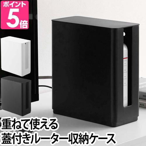 業界No.1 smart 重ねられるスリム蓋付きルーター収納ケース 周辺機器 モデム お金を節約 HDD スタッキング ハードディスク テレビ裏 シンプル ケーブルボックス