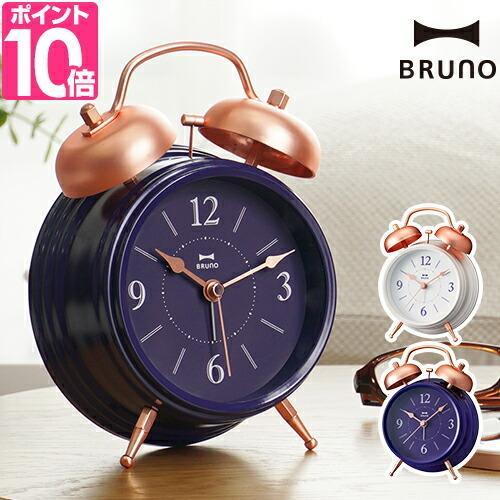 BRUNO 引き出物 カッパーツインベルクロック 人気商品