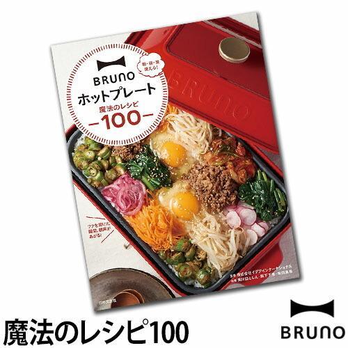 レシピ本 コンパクトホットプレート 魔法のレシピ100 メール便 大幅にプライスダウン 大好評です ブルーノ