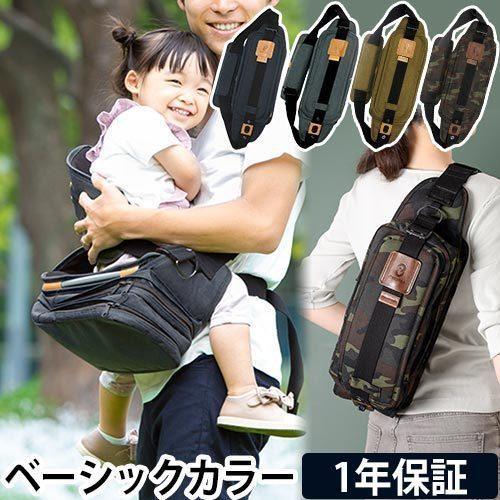 抱っこひも 抱っこ紐 ダッコリーノ ベーシック 日本製 ☆正規品新品未使用品 スピード対応 全国送料無料 ドリンクボトルのおまけ特典 ボディバッグ