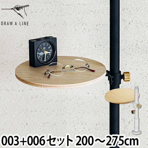 突っ張り棒 ドローアライン セット販売 003テンションロッドC + 訳あり品送料無料 人気 006テーブルA