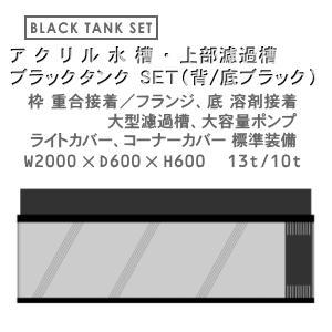 W2000×D600×H600 アクリル水槽 ブラックタンク セット