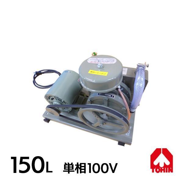 【メーカー直送】東浜 ロータリーブロアー SD150S SD-150S 100V (単相100V200Wモーター付き/吐出量150L)ロータリーブロワー浄化槽エアポンプ ブロワ ブロアー