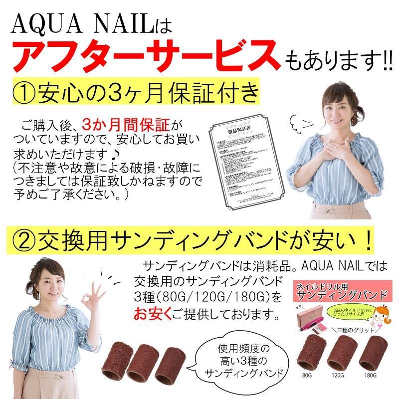 保証付 ネイルマシーン ネイルドリル 電動ネイルマシーン ネイルマシン ネイルオフ ジェルネイル スカルプ|aqua-nail|07