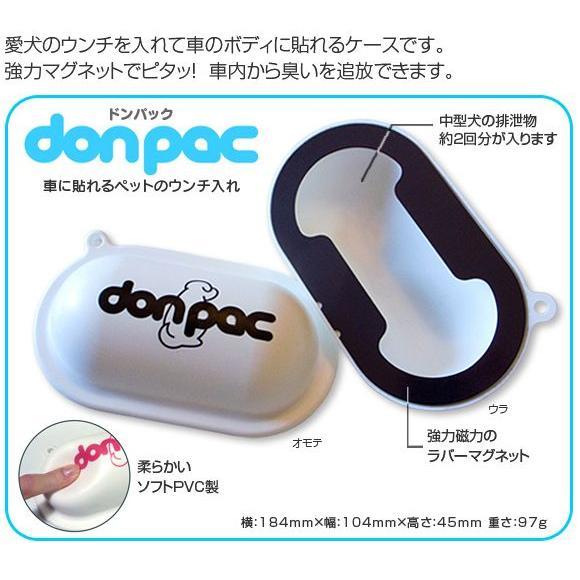 ドンパック POP ブラック|aquabase|02