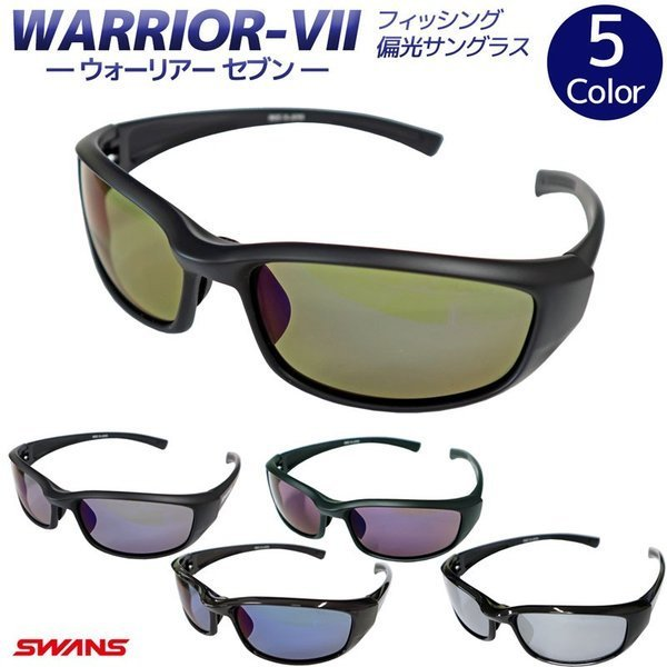 偏光サングラス スワンズ SWANS WARRIOR-7 ウォーリアー・セブン セミハードケース+クリーナー+メガネ拭き付き 送料無料