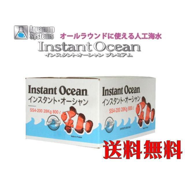 【送料無料地域あり】人工海水 インスタントオーシャン 800L箱 200Lx4袋入り 管理120 aquacraft