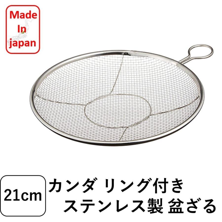 かんだ カンダ 盆ざる 日本製 ザル  リング付き ステンレス 燕三条 平ザル 調理器具 21cm aquamint