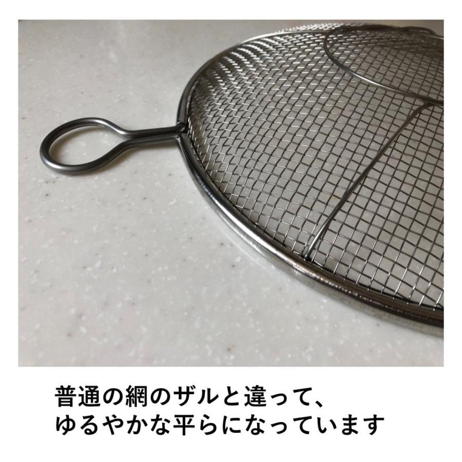 かんだ カンダ 盆ざる 日本製 ザル  リング付き ステンレス 燕三条 平ザル 調理器具 21cm aquamint 04