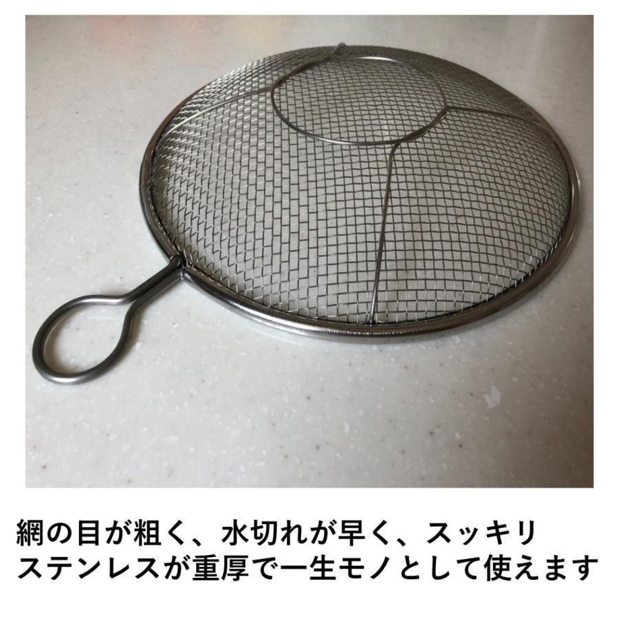 かんだ カンダ 盆ざる 日本製 ザル  リング付き ステンレス 燕三条 平ザル 調理器具 21cm aquamint 05