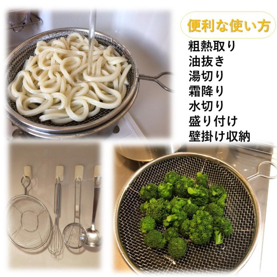 かんだ カンダ 盆ざる 日本製 ザル  リング付き ステンレス 燕三条 平ザル 調理器具 21cm aquamint 06