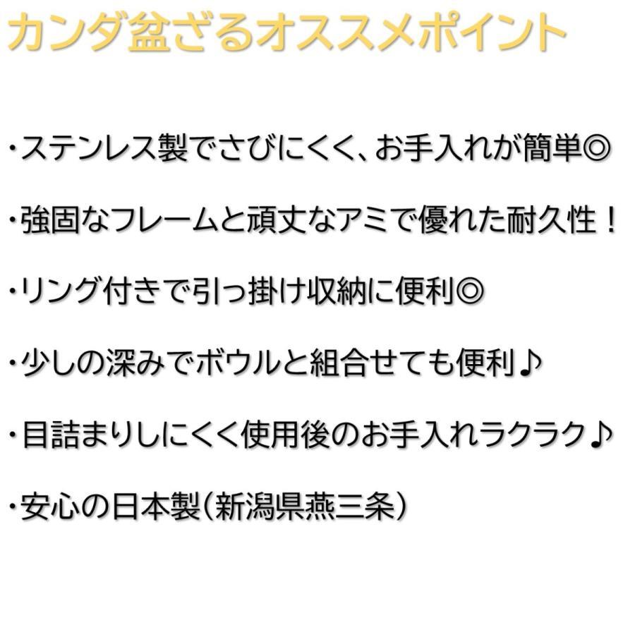 かんだ カンダ 盆ざる 日本製 ザル  リング付き ステンレス 燕三条 平ザル 調理器具 21cm aquamint 08