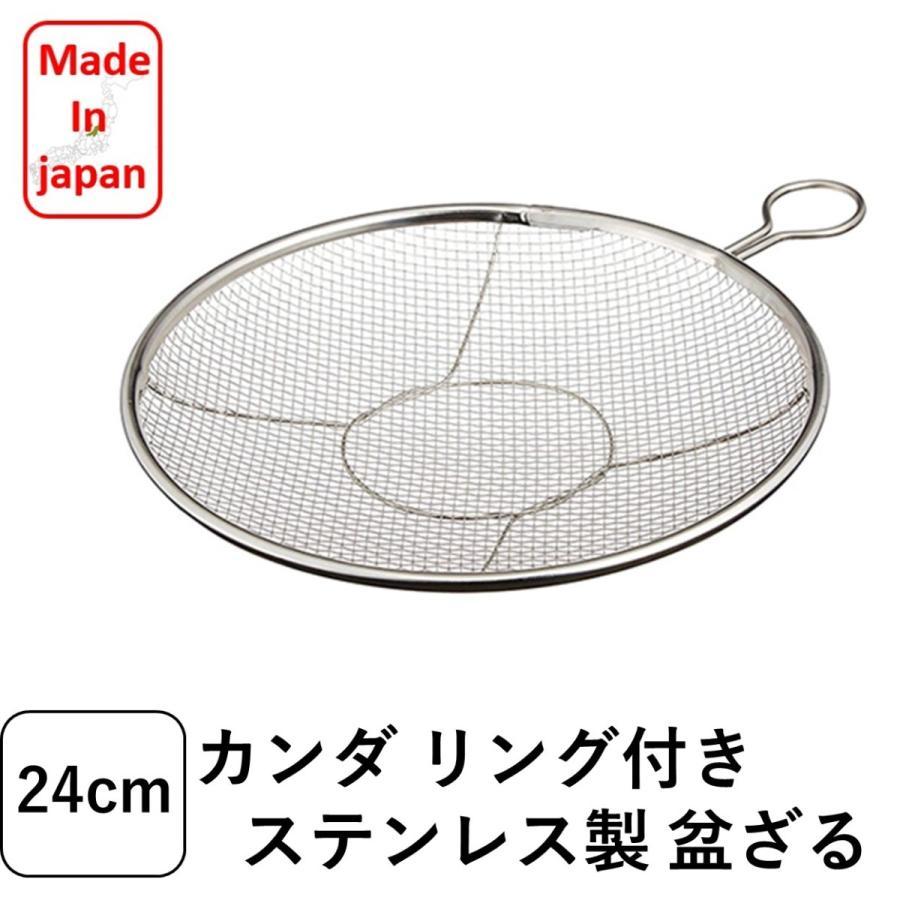 かんだ カンダ 盆ざる 日本製 ザル 24cm リング付き ステンレス 燕三条 平ザル 調理器具 aquamint