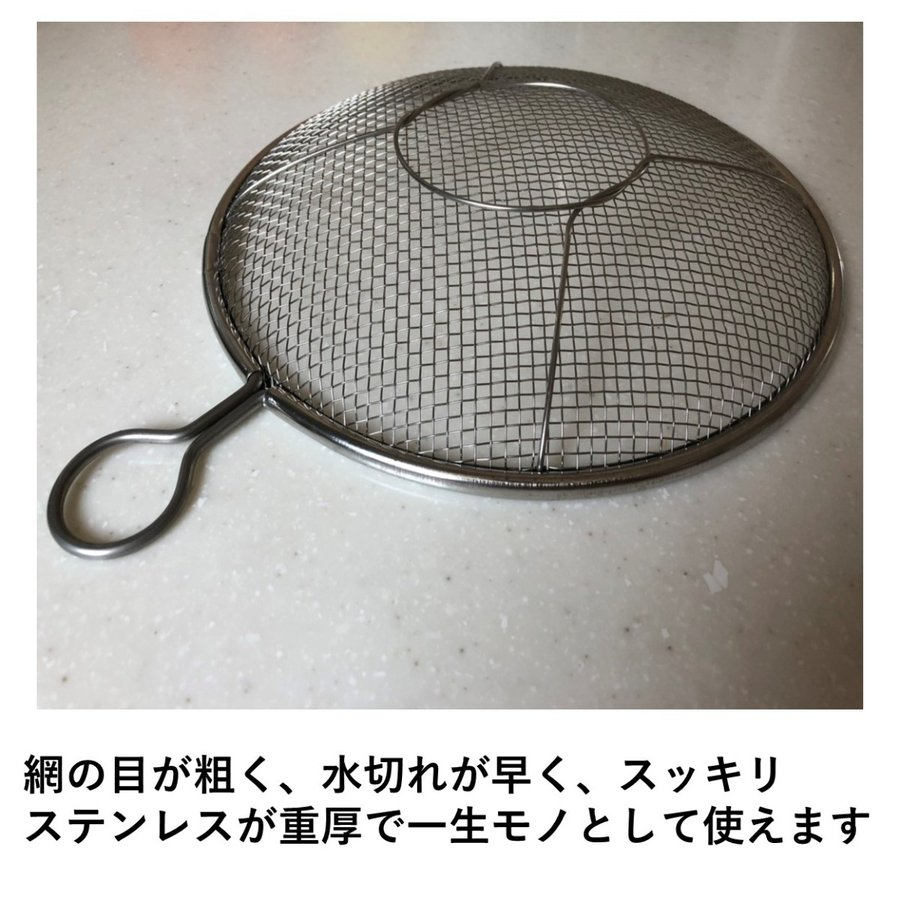 かんだ カンダ 盆ざる 日本製 ザル 24cm リング付き ステンレス 燕三条 平ザル 調理器具 aquamint 05