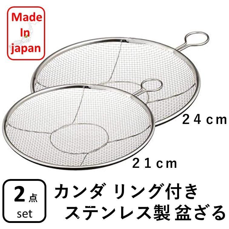 かんだ カンダ 盆ざる 日本製 ザル Kan リング付き 2個セット ステンレス 燕三条 平ザル 調理器具 21cm 24cm|aquamint