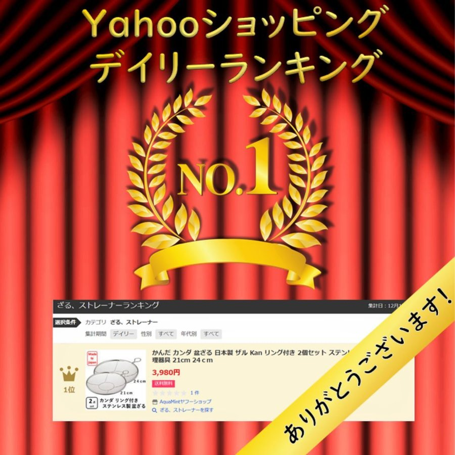 かんだ カンダ 盆ざる 日本製 ザル Kan リング付き 2個セット ステンレス 燕三条 平ザル 調理器具 21cm 24cm|aquamint|02