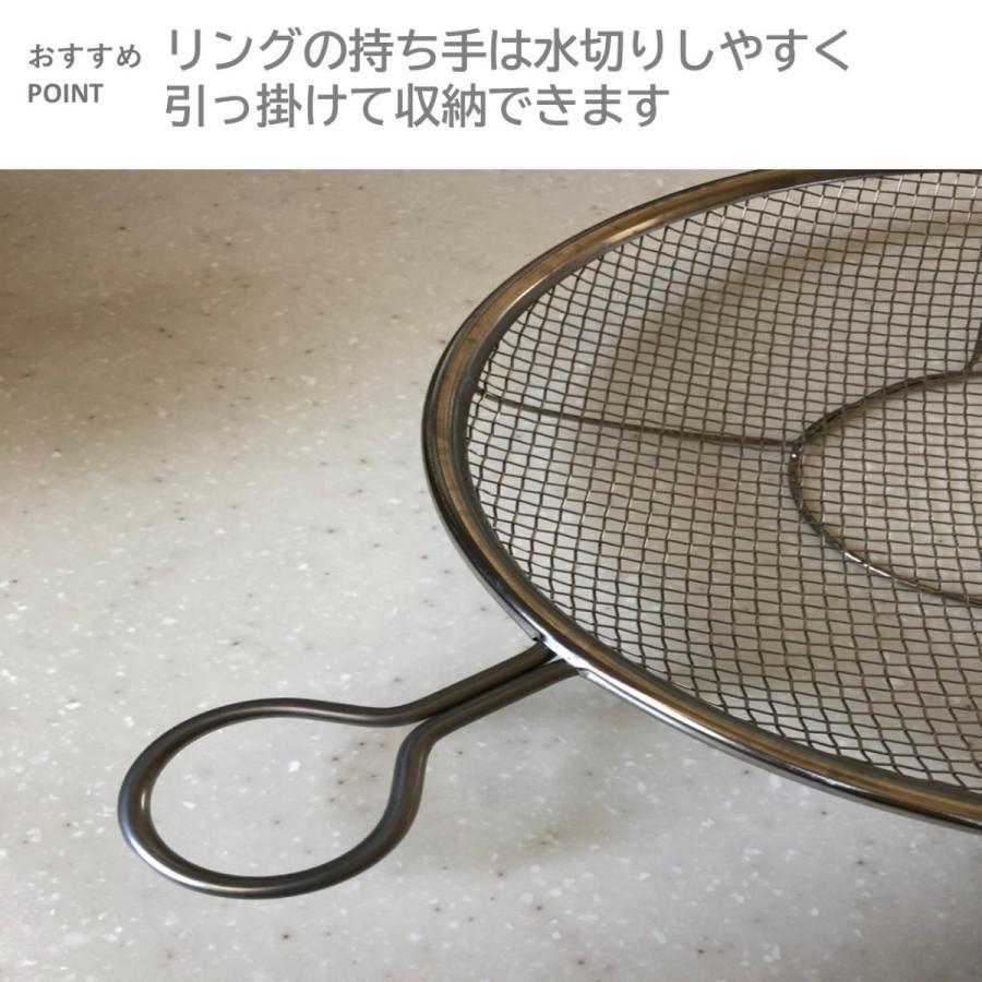 かんだ カンダ 盆ざる 日本製 ザル Kan リング付き 2個セット ステンレス 燕三条 平ザル 調理器具 21cm 24cm|aquamint|04