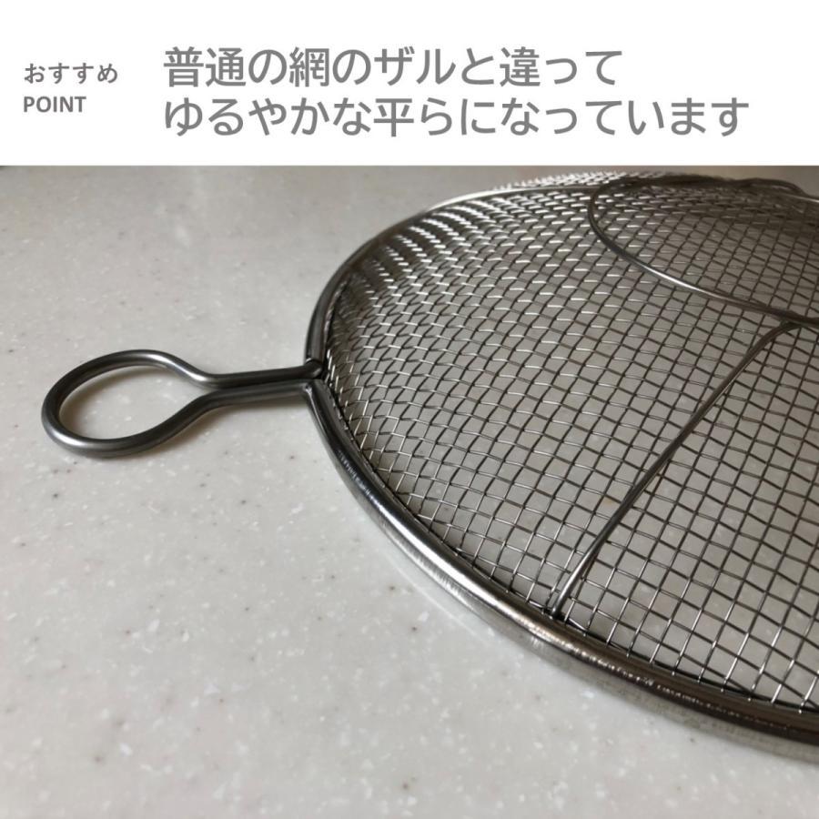 かんだ カンダ 盆ざる 日本製 ザル Kan リング付き 2個セット ステンレス 燕三条 平ザル 調理器具 21cm 24cm|aquamint|05