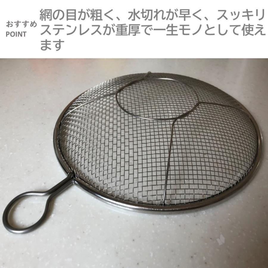 かんだ カンダ 盆ざる 日本製 ザル Kan リング付き 2個セット ステンレス 燕三条 平ザル 調理器具 21cm 24cm|aquamint|06