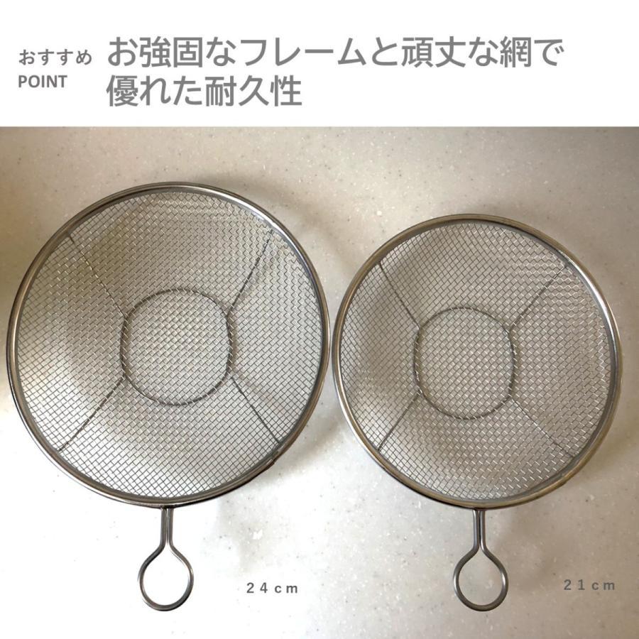 かんだ カンダ 盆ざる 日本製 ザル Kan リング付き 2個セット ステンレス 燕三条 平ザル 調理器具 21cm 24cm|aquamint|07
