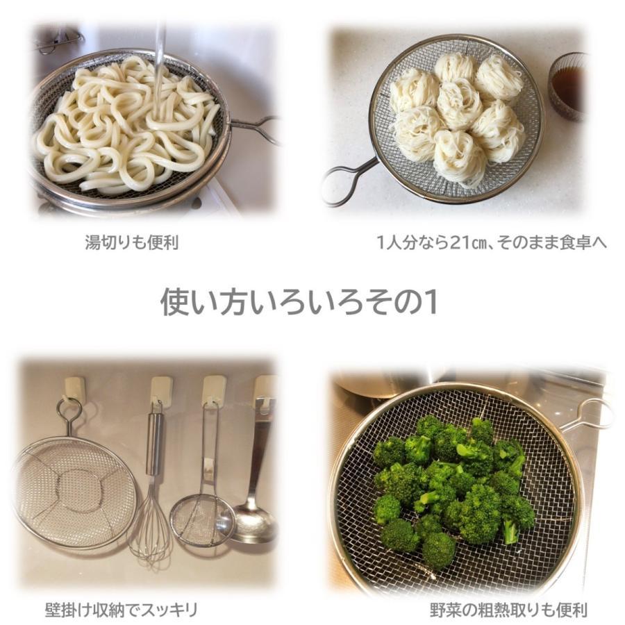 かんだ カンダ 盆ざる 日本製 ザル Kan リング付き 2個セット ステンレス 燕三条 平ザル 調理器具 21cm 24cm|aquamint|08