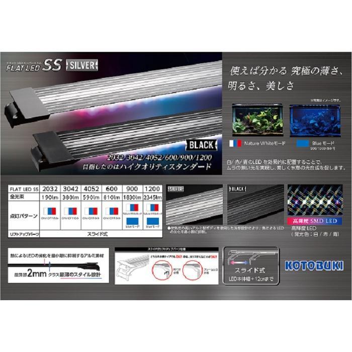 コトブキ フラットLEDスーパースリム4052ブラック|aquapet|03