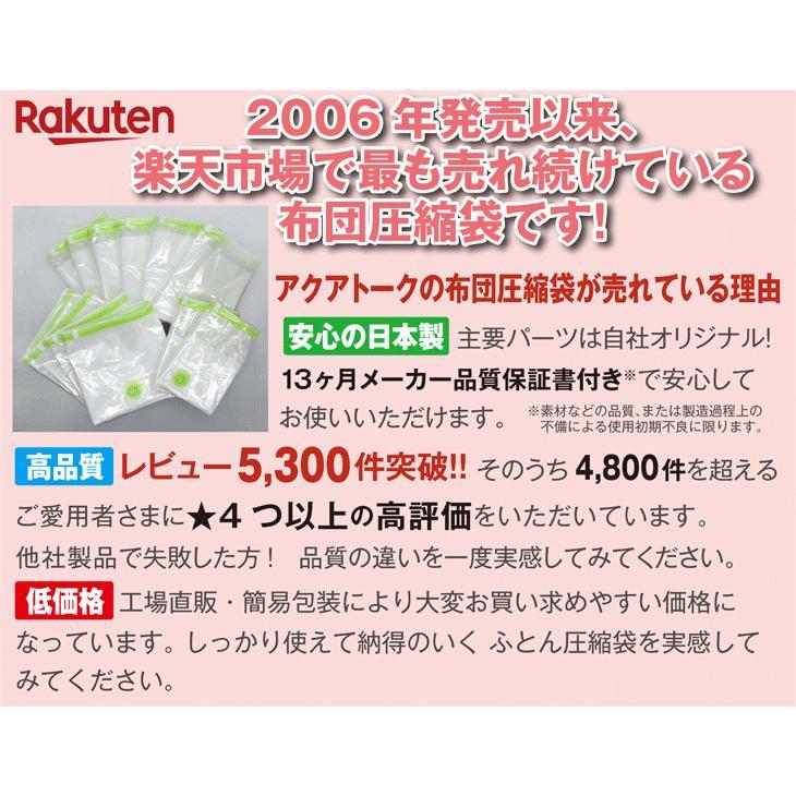 安心の日本製 布団圧縮袋 お買得12枚セット(M6枚+L4枚+S2枚で合計12枚入) 圧縮袋 布団 布団袋 布団圧袋 布団用圧縮袋 圧縮収納袋|aquatalk|02