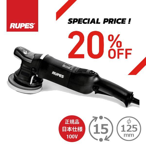 RUPES LHR15 MarkII MARK2 MK2 正規輸入品 日本仕様(100V) ルペス マーク2正規品でアフターメンテも安心|aquawing-japan