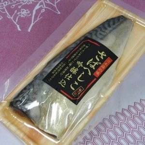さばへしこ吟醸仕込(国産) 脂ののった寒鯖を使用。|arachu|03