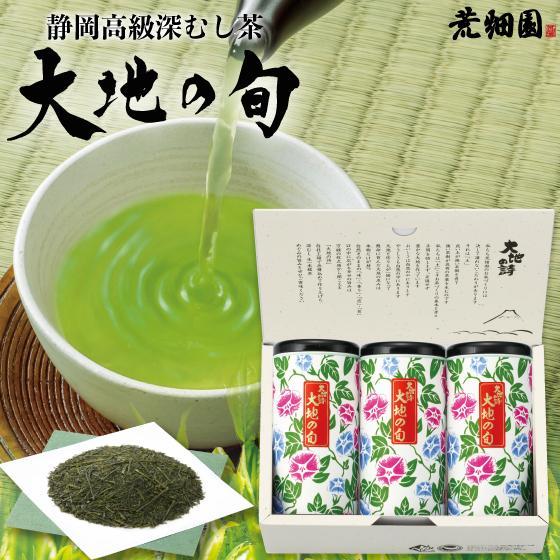 敬老の日 プレゼント お茶 ギフト 2021 緑茶 静岡茶 カテキン 新茶 高級茶 あさがお缶3本箱入 送料無料 arahata
