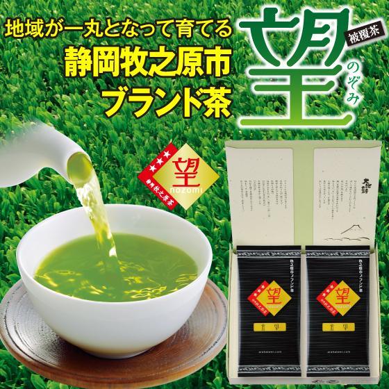 お歳暮 お茶 緑茶 茶葉 プレゼント ギフト 水出し緑茶 静岡茶 カテキン 高級茶 望金印2袋箱入 送料無料 arahata