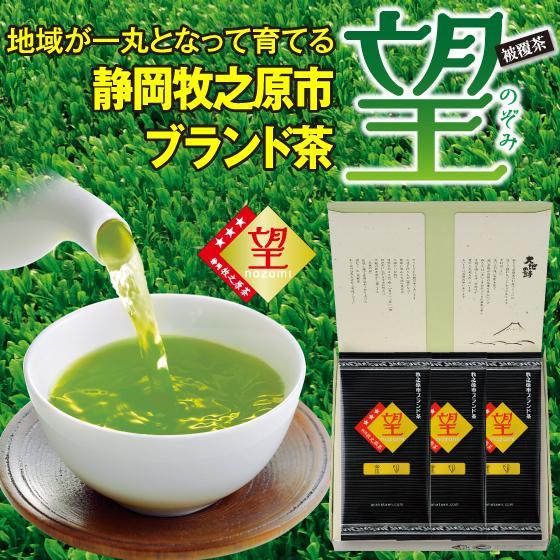 お歳暮 お茶 緑茶 茶葉 プレゼント ギフト 水出し緑茶 静岡茶 カテキン 高級茶 望金印3袋箱入 送料無料|arahata