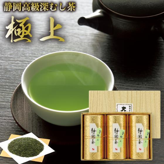 お歳暮 お茶 緑茶 茶葉 プレゼント ギフト 静岡茶 カテキン 高級 極上新茶3本セット 送料無料|arahata