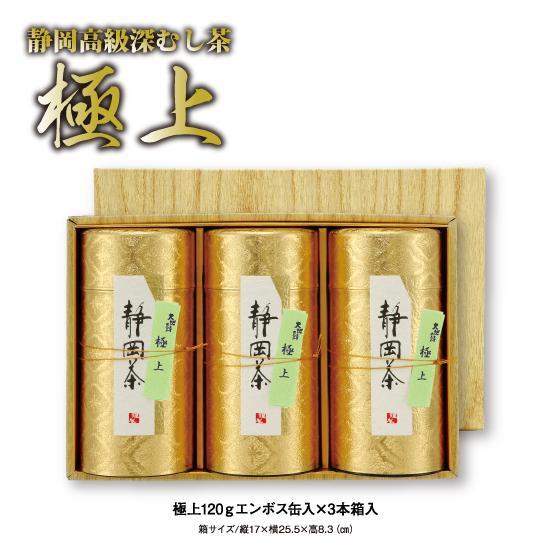 お歳暮 お茶 緑茶 茶葉 プレゼント ギフト 静岡茶 カテキン 高級 極上新茶3本セット 送料無料|arahata|03
