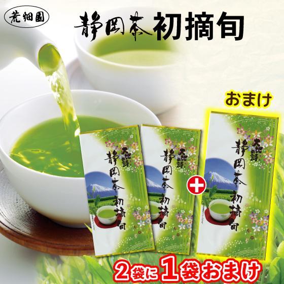 お茶 緑茶 静岡茶 カテキン 新茶 2021 初摘旬 100g 2袋に1袋おまけ 送料無料|arahata