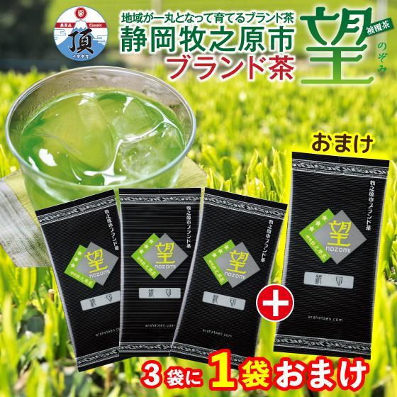 お茶 緑茶 静岡茶 カテキン 牧之原ブランド茶 望 銀印 100g 3袋に1袋おまけ 送料無料|arahata