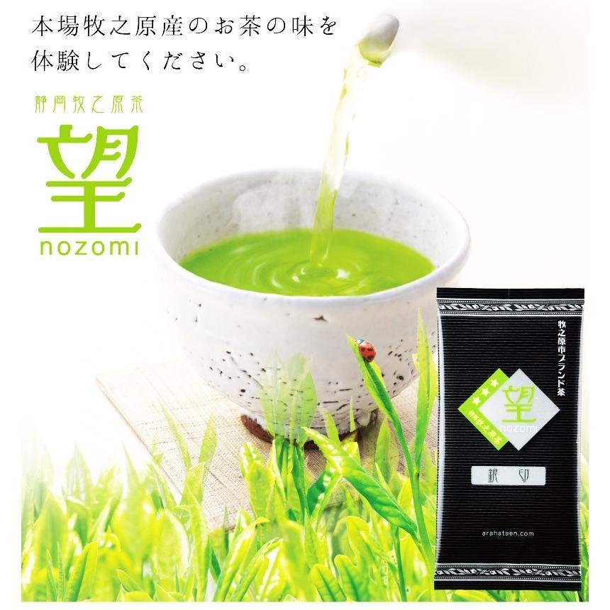 お茶 緑茶 静岡茶 カテキン 牧之原ブランド茶 望 銀印 100g 3袋に1袋おまけ 送料無料|arahata|16