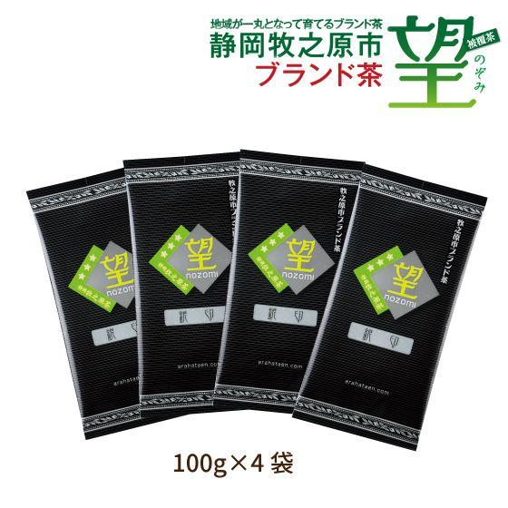 お茶 緑茶 静岡茶 カテキン 牧之原ブランド茶 望 銀印 100g 3袋に1袋おまけ 送料無料|arahata|19