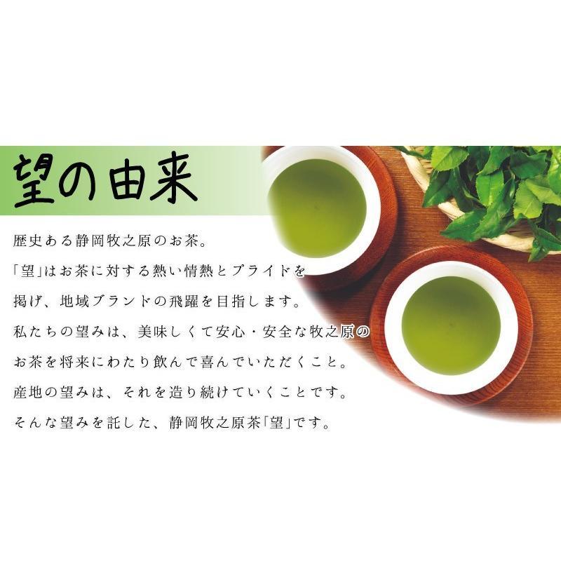 お茶 緑茶 静岡茶 カテキン 牧之原ブランド茶 望 銀印 100g 3袋に1袋おまけ 送料無料|arahata|05