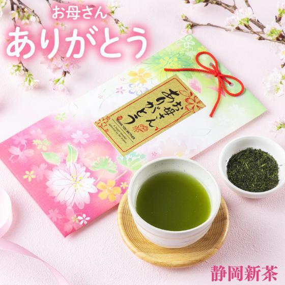母の日 2021 新茶 お茶 ギフト プレゼント 緑茶 送料無料 母の日1袋セット arahata