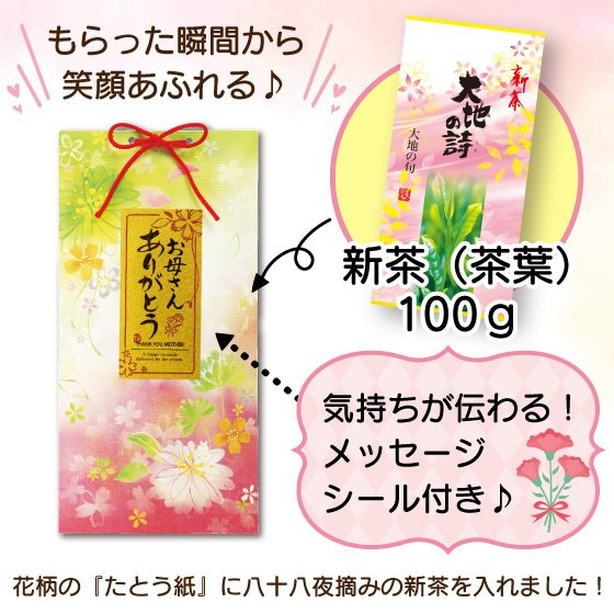 母の日 2021 新茶 お茶 ギフト プレゼント 緑茶 送料無料 母の日1袋セット arahata 04