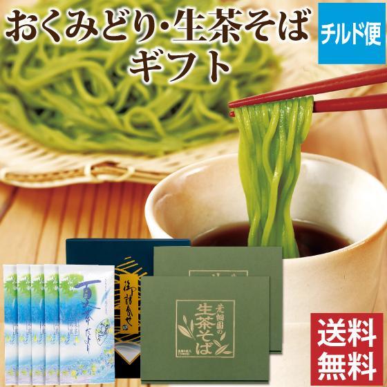 敬老の日 プレゼント お茶 ギフト 2021 水出し緑茶 蕎麦 送料無料 おくみどり生茶そばセット チルド便 arahata